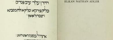 Mais où est passé le manuscrit du Coran en hébreu de la collection Elkan Adler ?